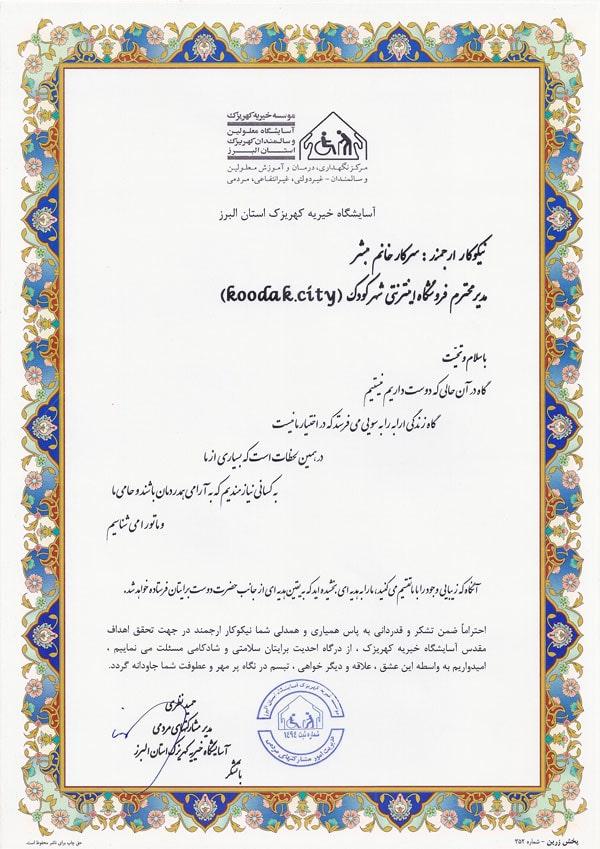 تقدیر نامه موسسه خیریه کهریزک به شهر کودک