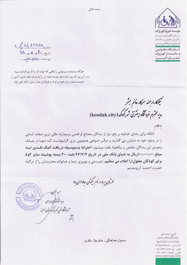موسسه خیریه کهریزک، نامه دریافت کمکهای فروشگاه اینترنتی شهر کودک