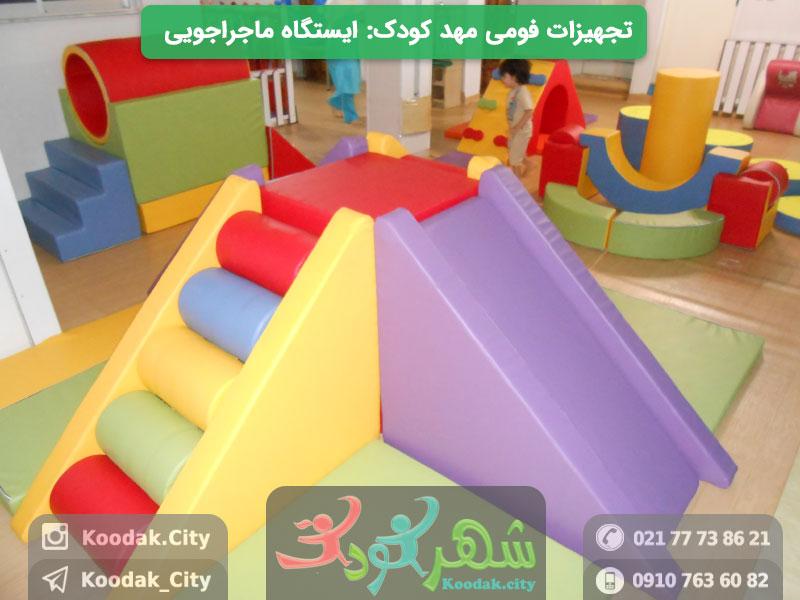 تجهیزات فومی مهد کودک ایستگاه ماجراجویی فومی کودک