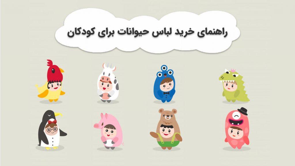 راهنمای خرید لباس حیوانات برای کودکان