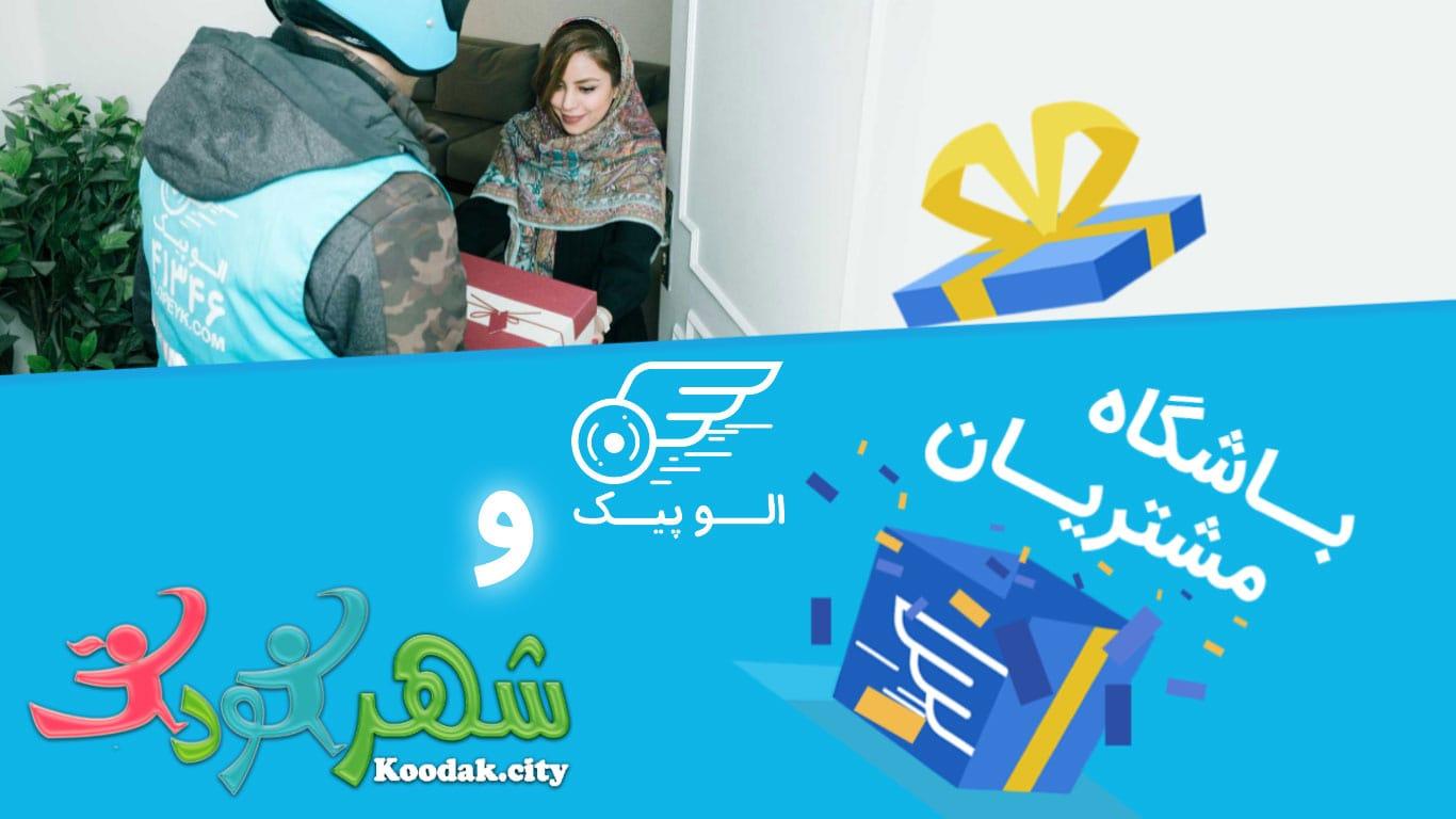 همکاری فروشگاه اینترنتی شهر کودک و الوپیک