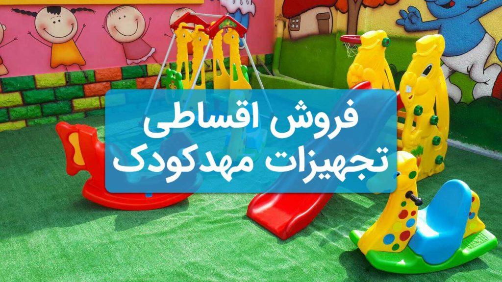 فروش اقساطی تجهیزات مهد کودک