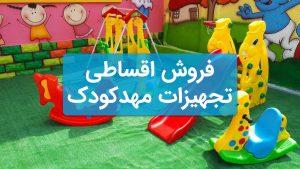 فروش اقساطی تجهیزات مهد کودک و خانه بازی
