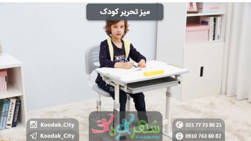 میز تحریر کودک