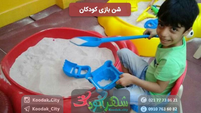 وسایل خانه بازی کودک شن بهداشتی