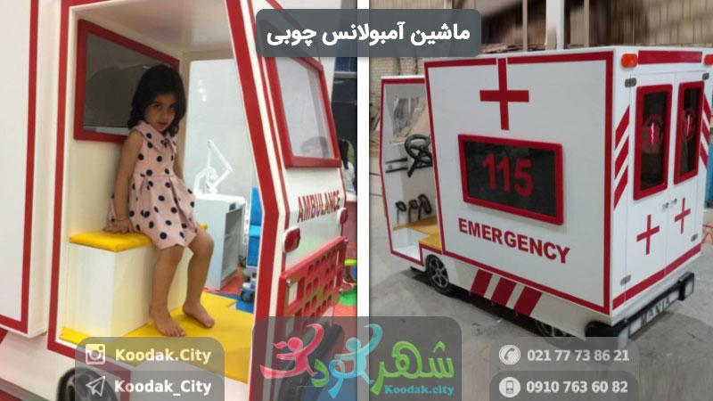 خانه مشاغل کودک ماشین آمبولانس چوبی