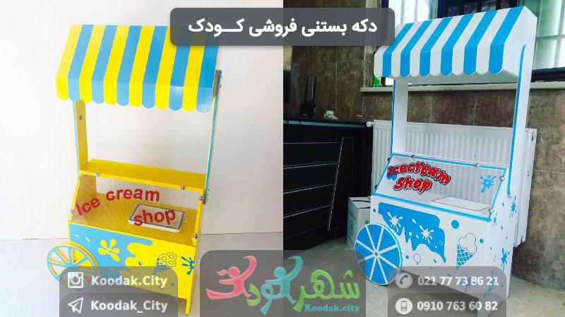 خانه مشاغل دکه بستنی فروشی کودک