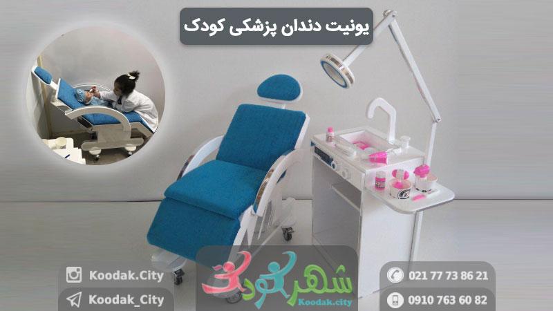 یونیت دندانپزشکی کودک
