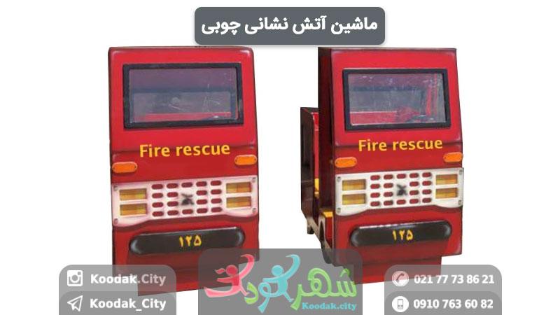 خانه مشاغل کودک ماشین آتش نشانی چوبی