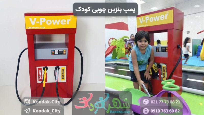خانه مشاغل پمپ بنزین چوبی کودک