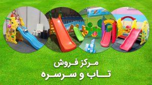 مرکز فروش تاب و سرسره در تهران