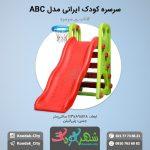 سرسر کودک ABC در تهران
