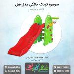فروش سرسره کودک مدل فیل در تهران