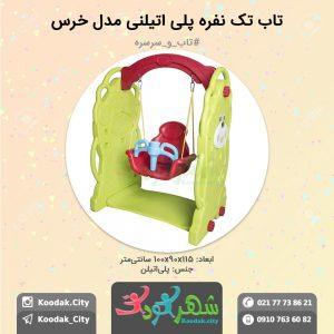 تاب تک نفره کودک در تهران