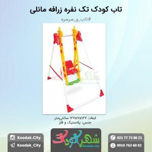 مرکز فروش تاب و سرسره در تهران: تاب زرافه مانلی