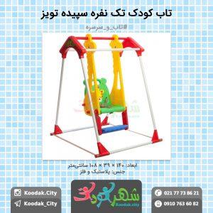 قیمت تاب کودک سپیده تویز در تهران