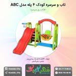 تاب و سرسره ABC در تهران