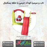 فروش تاب و سرسره خرسی در تهران