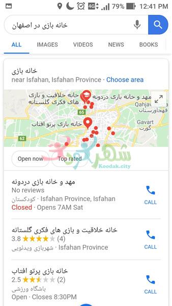 ثبت خانه بازی کودک در نقشه گوگل برای تبلیغات